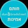 חותם אמינות עברית